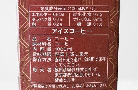 猿田彦珈琲 リキッドアイスコーヒー 紙パック 無糖