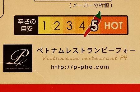 P4 ベトナム蟹カレー(カリークア) 辛い