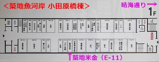 築地米金 青果店 八百屋 野菜 場所 地図 築地魚河岸 小田原橋棟