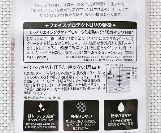 おすすめ 日焼け止め オレゾホワイト ロート製薬 Orezo WHITE フェイスプロテクトUV
