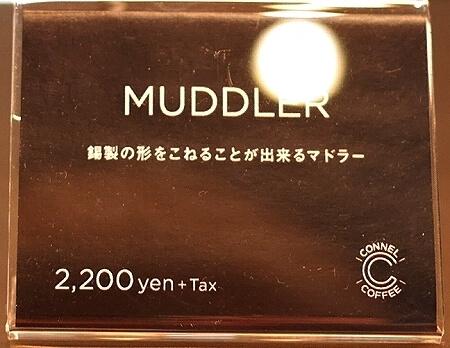 コーネルコーヒー  CONNEL COFFEE 青山一丁目 おすすめカフェ マドラー