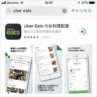 Uber Eats クーポン ウーバーイーツ