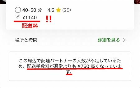 Uber Eats クーポン ウーバーイーツ 注文方法 コツ 予約