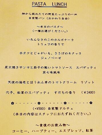 イル・ギオットーネ丸の内 IL GHIOTTONE 東京 平日パスタランチ メニュー