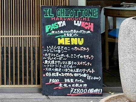 イル・ギオットーネ丸の内 IL GHIOTTONE 東京 平日限定パスタランチ メニュー