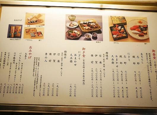 銀座 久兵衛 お寿司 メニュー 値段