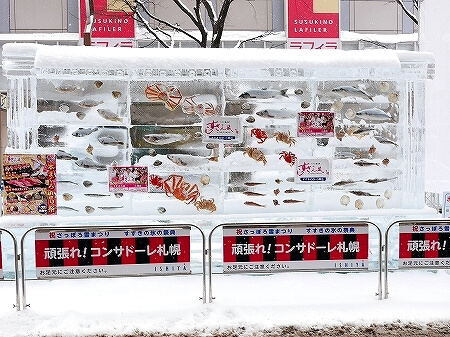 2019年 さっぽろ雪まつり 札幌 雪像 すしざんまい