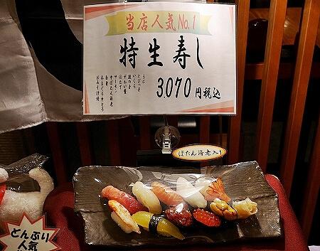 新千歳空港 寿司屋 花ぶさ 特生寿司 特生寿し