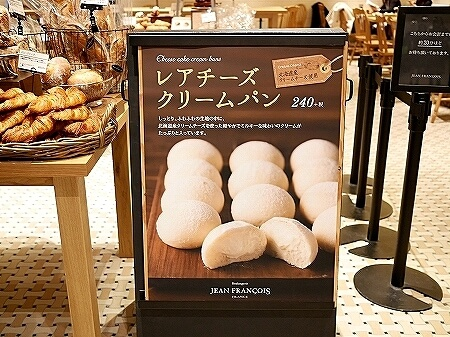 ミッドタウン日比谷 パン屋 ジャン・フランソワ JEAN FRANCOIS MOF 限定 レアチーズクリームパン
