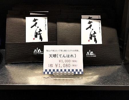 銀座 山香煎餅本舗 草加せんべい 天晴 てんはれ 高級せんべい