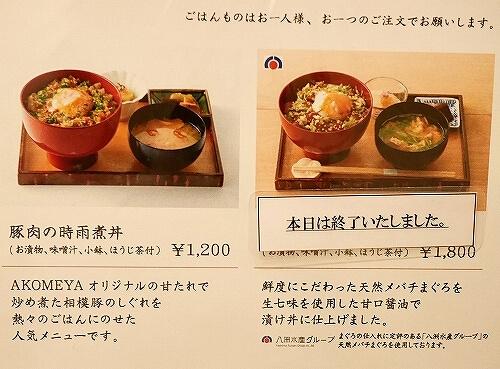 銀座 AKOMEYA厨房 アコメヤ レストラン ランチ メニュー