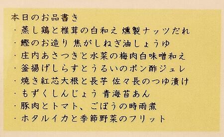 銀座 AKOMEYA厨房 アコメヤ レストラン ランチ 小鉢膳 メニュー