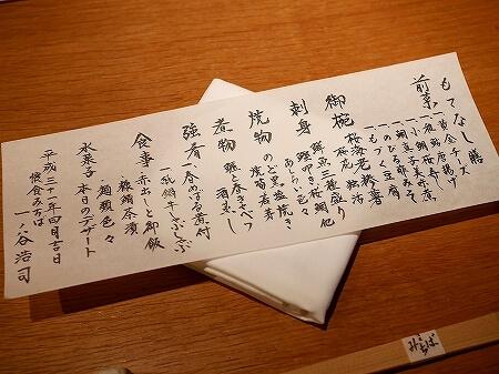 銀座 懐食みちば 道場六三郎 和食 おすすめレストラン メニュー もてなし膳