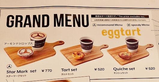 羽田空港 おすすめグルメ エッグセレント・バイツ エッグタルト メルセデスベンツ カフェ メニュー