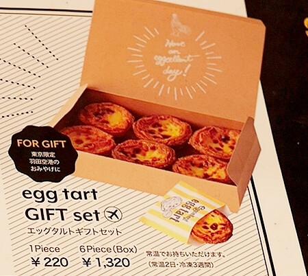 羽田空港 おすすめグルメ エッグセレント・バイツ エッグタルト メルセデスベンツ カフェ メニュー 値段