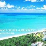 宮古島東急ホテル&リゾーツ宿泊記 オーシャンウィング 宮古島旅行記 ブログ