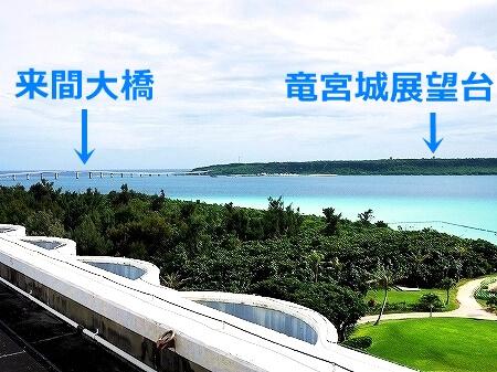 宮古島旅行記 来間島 来間大橋 観光 タクシー 竜宮城展望台