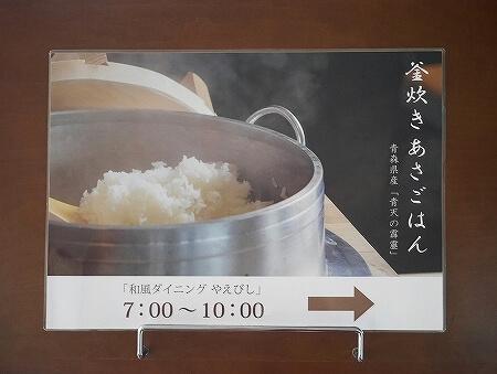 宮古島旅行記 宮古島東急ホテル&リゾーツ やえびし 釜炊きごはん 朝食