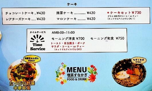 宮古島旅行記 宮古空港 宮古島空港 喫茶店 すなかぎ カフェ レストラン メニュー ケーキ モーニング