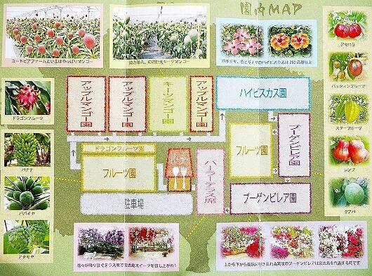 宮古島旅行記 ユートピアファーム 雨の日 観光 ブログ マップ 地図