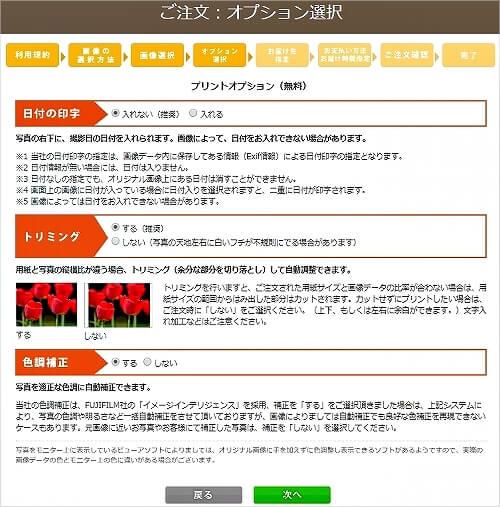 プリントラッコ 写真プリントサービス ネット 激安 安い おすすめ 写真現像 注文方法