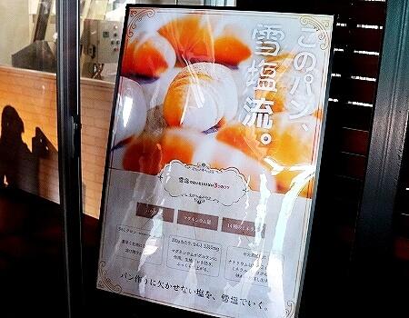 宮古島旅行記 雪塩製塩所 おすすめ お土産屋 カフェ 雪塩パン