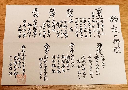 銀座 懐食みちば 道場六三郎 ディナー おすすめレストラン メニュー 夜席 むつみコース
