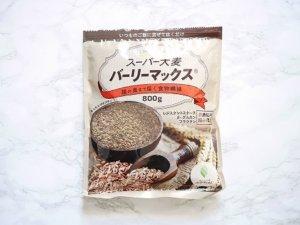 スーパー大麦 バーリーマックス 口コミ 味 感想 ブログ レビュー