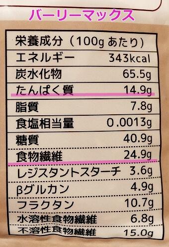 スーパー大麦 バーリーマックス 口コミ 味 感想 ブログ レビュー 栄養成分表示 食物繊維
