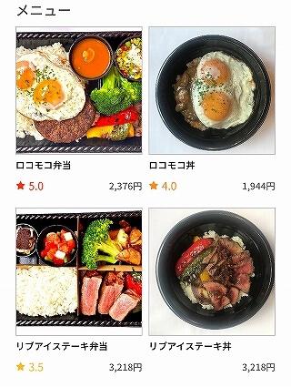 アプリ menu テイクアウト ウルフギャング・ステーキハウス 丸の内店 メニュー ロコモコ