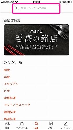 アプリ MENU テイクアウト デリバリー 使い方 レビュー 口コミ 感想 体験記 銀座いしづか 特製弁当 クーポン 招待コード