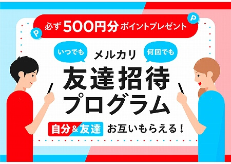 メルカリ 友達招待コード クーポン 500ポイント 500円 もらう方法