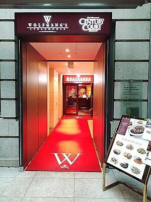 アプリ menu テイクアウト ウルフギャング・ステーキハウス 丸の内店 メニュー