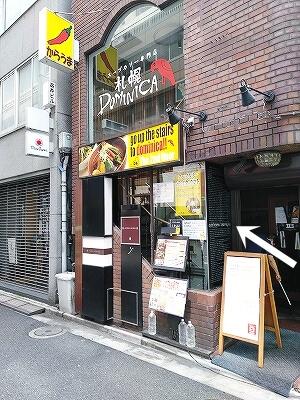 テイクアウトアプリ menu 札幌ドミニカ銀座店 スープカレー メニュー ブログ 口コミ