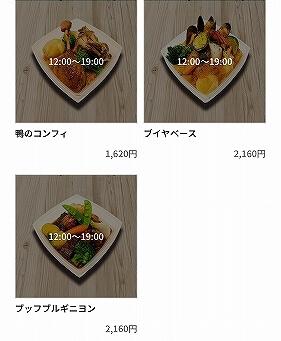 おすすめテイクアウトフレンチ 銀座エスコフィエ ブイヤベース 肉料理 持ち帰り メニュー menu アプリ