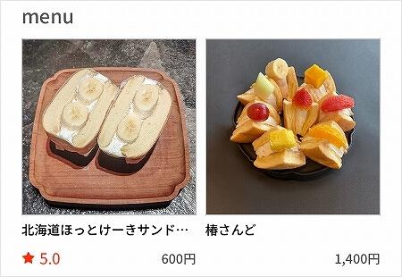 アプリ menu メニュー テイクアウト 椿サロン 銀座 北海道ほっとけーきサンド バナナ パンケーキ ブログ 口コミ