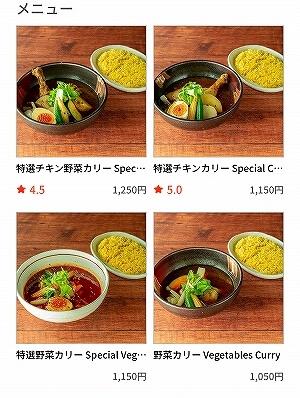 テイクアウトアプリ menu 札幌ドミニカ銀座店 スープカレー メニュー ブログ 口コミ スープカリー