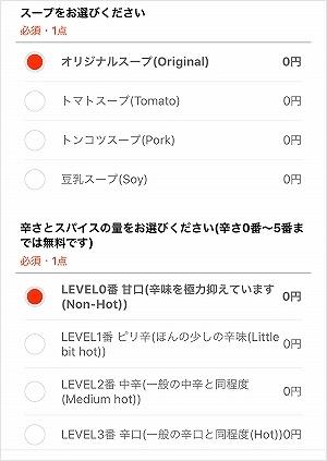 テイクアウトアプリ menu 札幌ドミニカ銀座店 スープカレー メニュー ブログ 口コミ スープカリー 辛さ