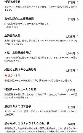 アプリ menu テイクアウト GINZA沁馥園  麻婆豆腐 よだれ鶏 シンフウエン 銀座 中華 ランチメニュー