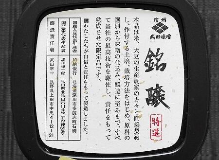 おすすめのお味噌 武田味噌 銘醸 特選 お味噌汁