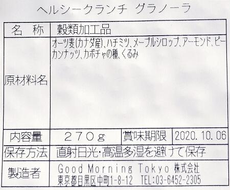 GMT ノンオイルグラノーラ(Good Morning Tokyo) モントレーグラノーラ ヘルシークランチグラノーラ おすすめ おいしい ブログ 甘さ控えめ