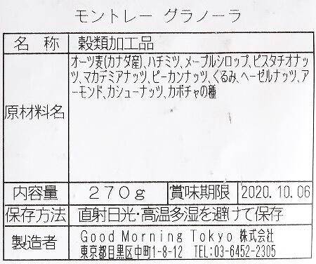 GMT ノンオイルグラノーラ(Good Morning Tokyo) モントレーグラノーラ ヘルシークランチグラノーラ おすすめ おいしい ブログ 甘さ控えめ 原材料