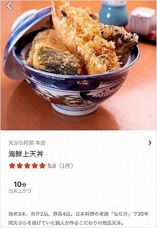 アプリ menu テイクアウト 天ぷら 阿部 銀座本店 海老天丼 お弁当 持ち帰り メニュー 海鮮上天丼