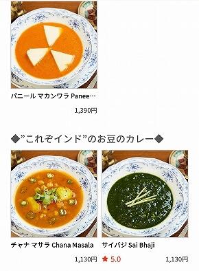 アプリ menu テイクアウト 「自然派インド料理 ナタラジ銀座店 外観 メニュー