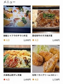 テイクアウトアプリ「menu」の「俺の割烹 銀座本店」のメニュー