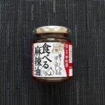 おすすめのラー油 新宿中村屋 香りとしびれほとばしる 食べる麻辣油