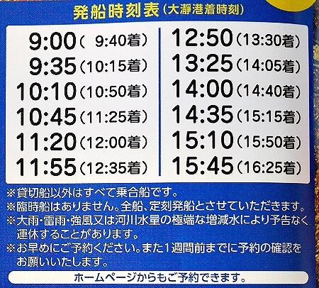 「鬼怒川ライン下り」の時刻表と所要時間