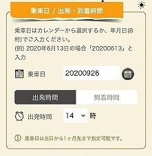 東武鉄道 特急券インターネット購入・予約サービス 鬼怒川温泉 個室 スペーシア 購入方法 買い方