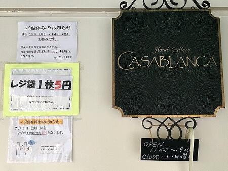 銀座のおしゃれなおすすめ花屋さん「カサブランカ銀座」 安い お手頃 銀座一丁目 CASABLANCA 営業時間
