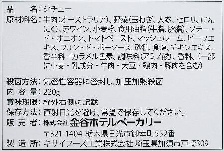鬼怒川温泉 お土産 宿泊記 ブログ 旅行記 金谷ホテルビーフシチュー 原材料